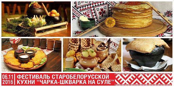 """Фестиваль старобелорусской кухни """"Чарка-Шкварка"""" в Суле!"""