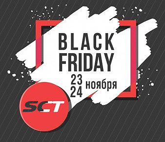 black friday on sct.by